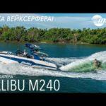 Самый инновационный катер в индустрии вейксерфинга, обзор флагмана от Malibu Boats - M240!